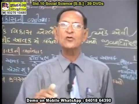 Std.10 Social Science [39 DVD] Set : GSEB Guj Med. : by Gyan Ganga : 9327010480 / WApp 8401864390