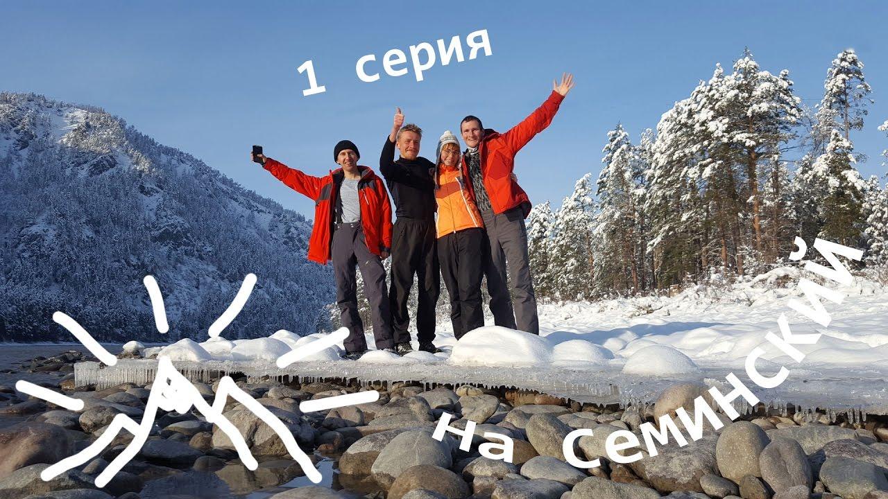 VLOG Поездка на Семинский перевал, Республика Алтай. 1 серия - дорога, еда, жильё