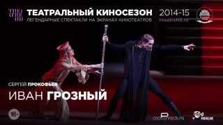 Большой балет в кино: Иван Грозный — прямая трансляция 19 апреля