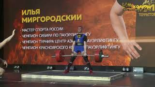 Siberian Power Show 2018 - Кокляев vs Ми...