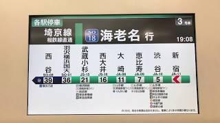 【相鉄線直通】各駅停車 海老名行き 自動放送(新宿ー西谷)