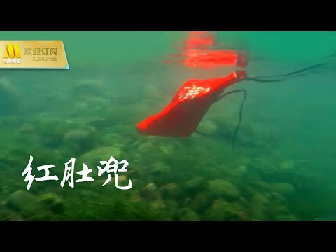 【1080P Full Movie】《红肚兜》/Red Bellyband 一场理不乱剪不断的私情(任泽巍 / 蒋竹青 / 徐丰年)