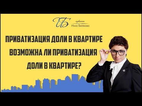 Приватизация доли в квартире. Возможно ли это? | приватизация | недвижимость | недвижимости | квартире | жилищный | белякова | адвокат | инна | доля | по