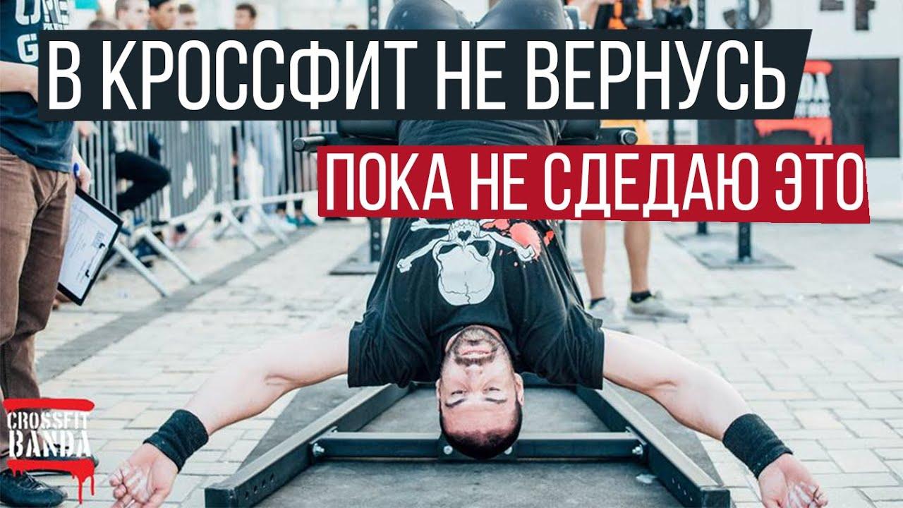Салманов - новые цели! Тренировка по гимнастике в кроссфите