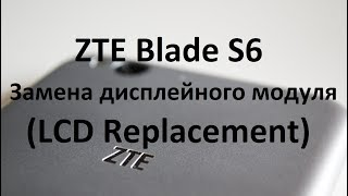zTE Blade S6 Замена дисплейного модуля (LCD Replacement)