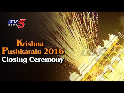 Krishna Pushkaralu 2016 Closing Ceremony   Pavitra Sangamam Ghat   Telugu News   TV5 News