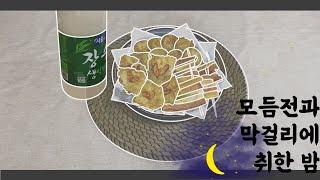 막걸리와 모듬전에 취한 밤  喝米酒配什锦饼拼盘,醉的夜
