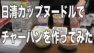 【ヤング料理研究会】日清カップヌードルでチャーハンを作る方法