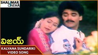 Vijay Movie    Kalyana Sundariki Video Song    Nagarjuna, Vijayashanti    Shalimarcinema