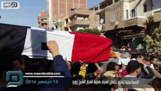 مصر العربية | الاسماعيلية تشيع جثمان المجند ضحية انفجار الشيخ زويد