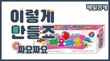 [이렇게 만들죠] 짜요짜요(짜먹는 요구르트/요거트)   [How to make Korean Yogurt] Tube Type Yogurt