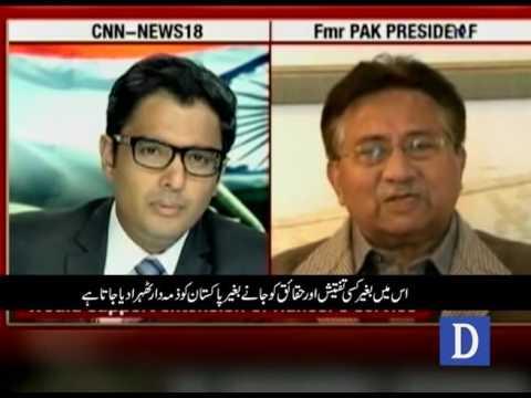 پرویز مشرف کا ہندوستان کو کرارا جواب