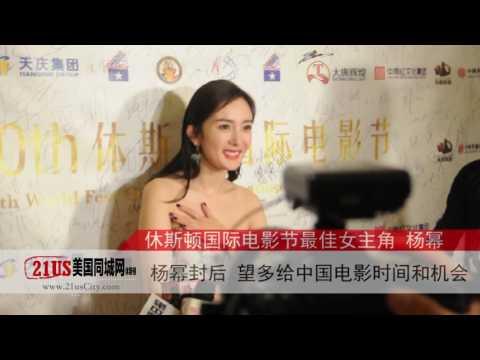 媒体采访 第50届休斯顿国际电影节最佳女主角杨幂