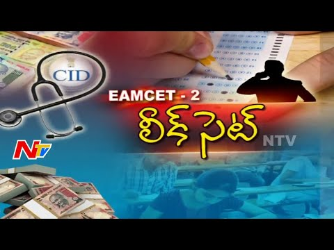 50 Crores Deal Set For EAMCET 2 Paper Leak in Telangana || S