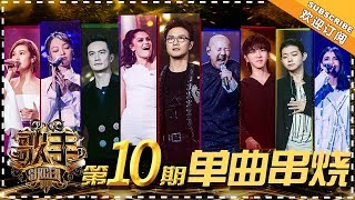 《歌手2018》第10期 歌曲纯享 Singer EP10Singles Medley【歌手官方频道】