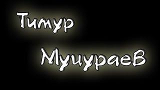 Тимур Муцураев - Лучшие Песни (cover)