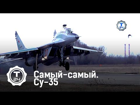 Су-35 | Самый-самый