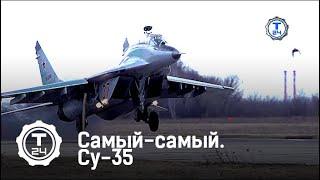 Су-35 | Самый-самый | Т24