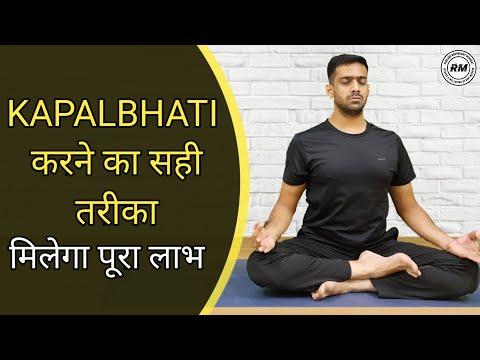 Kapalbhati   Kapalbhati Benefits   कपालभाति करने का सही तरीका   Fitness & Wellbeing