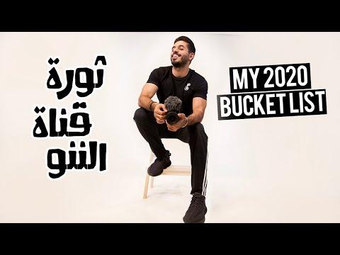 New start || ايش بيصير في سنة ٢٠٢٠ 😱