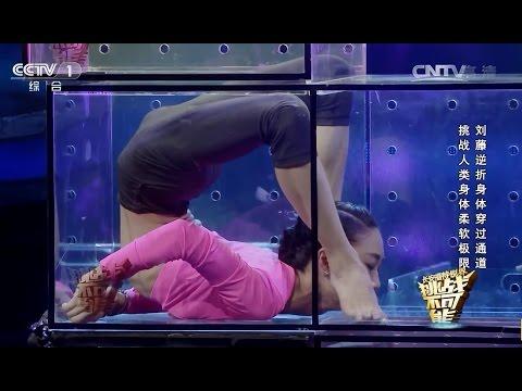 Al filo de lo Imposible - Liu Teng, chica con cuerpo más flexible en China