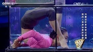 Al filo de lo Imposible - Liu Teng, chica con cuerpo más flexible en China thumbnail