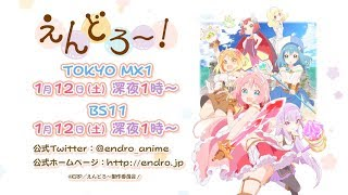 Watch Endro~! Anime Trailer/PV Online
