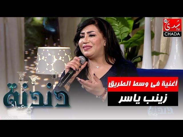 أغنية فى وسط الطريق للفنانة نجاة الصغيرة من أداء الفنانة زينب ياسر في برنامج دندنة مع عماد النتيفي