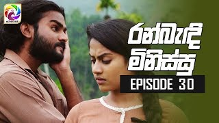 Ran Bandi Minissu Episode 30  || 27th May 2019 Thumbnail