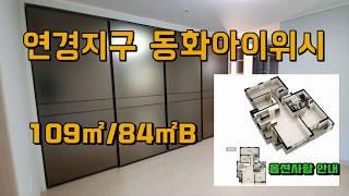 연경지구 #연경동화아이위시 아파트  84B타입(33평형…