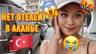 ИЩЕМ ОТЕЛЬ В АЛАНИИ Отдых в Турции 2021 Алания 2021 Турция