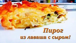 Пирог из Лаваша с Сыром зеленью и чесноком Рецепт из серии Гость на пороге Лёгкий Быстрый