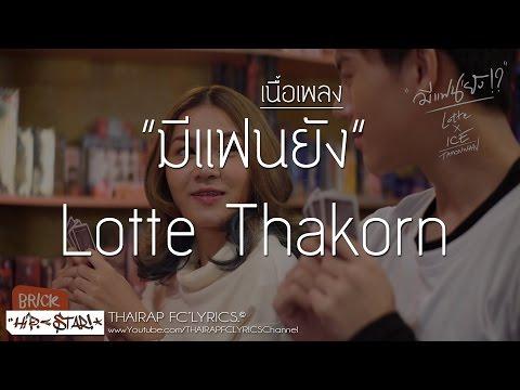 มีแฟนยัง - Lotte Thakorn FT. ไอซ์ ธมลวรรณ (เนื้อเพลง)