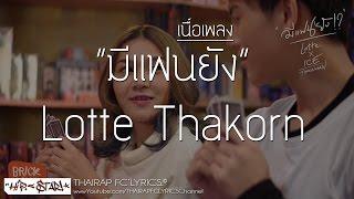 มีแฟนยัง - Lotte Thakorn FT. ไอซ์ ธมลวรรณ (เนื้อเพลง) thumbnail