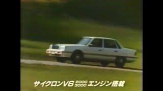 Mitsubishi Debonair V 1986-87 Commercial (Japan)