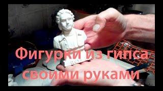 видео как делать фигурки из гипса