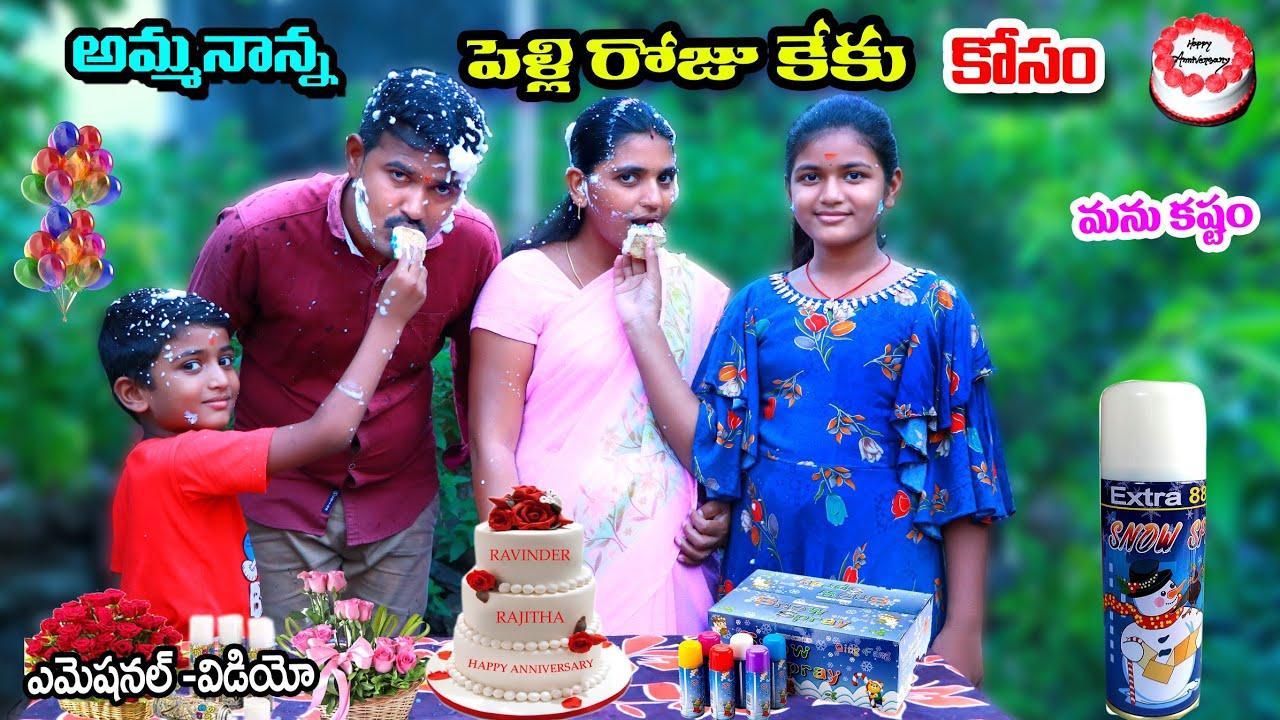 అమ్మ నాన్న పెళ్ళిరోజు కేక్ కోసం | Amma nanna pelli roju cake kosam | Manu videos | telugu letest all