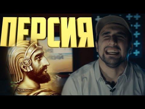 ДРЕВНЯЯ ПЕРСИЯ и КИР ВЕЛИКИЙ   БИЧ - ПЕРСИДСКАЯ ИМПЕРИЯ