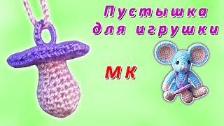 В'яжемо пустушку гачком   Crochet a dummy for a toy
