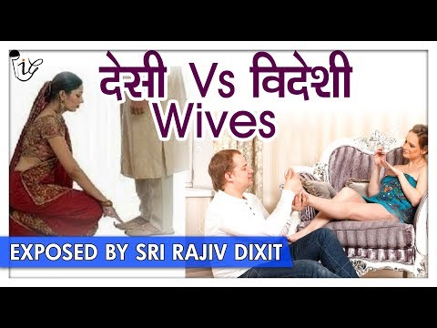 Rajiv Dixit -कौन सी बीवी अच्छी देसी या विदेशी ? | Difference Between American Wife & Indian Wife