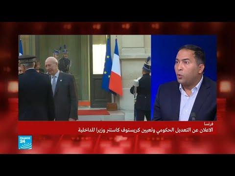 تعديل وزاري في الحكومة الفرنسية..هل انتهت الأزمة؟  - نشر قبل 2 ساعة