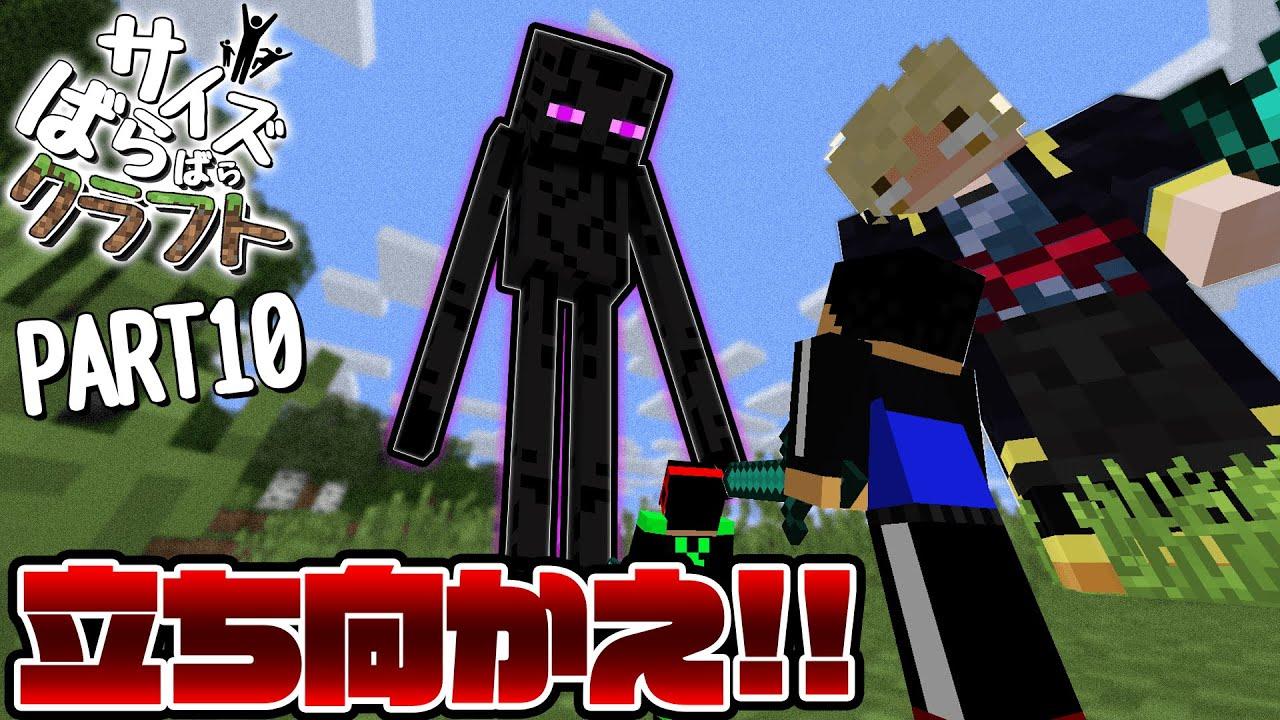 【Minecraft】大小バランスよくチーム分けして、いくつエンダーパールを集められるのか勝負してみた!【サイズばらばらクラフトPart10】