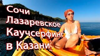 Сочи Лазаревское каучсерфинг в Казани, и чем отдых Чемитоквадже лучше отдыха в Адлере!