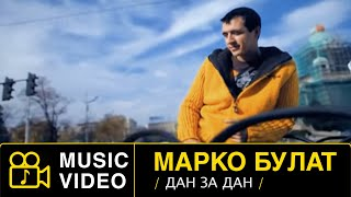 Marko Bulat - Dan za dan - (Official Video 2009)