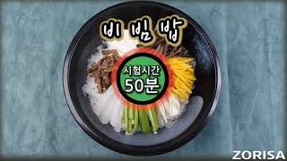 한식조리기능사실기/비빔밥