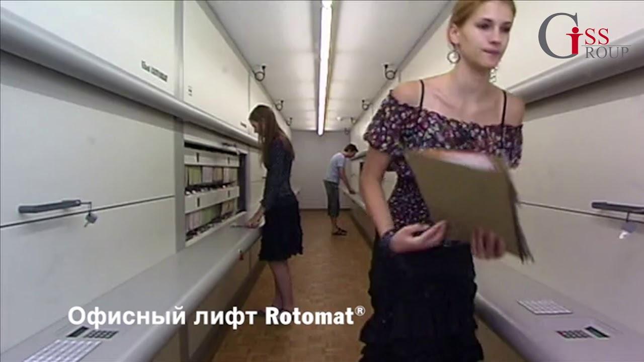 Офисные системы хранения HÄNEL  ROTOMAT