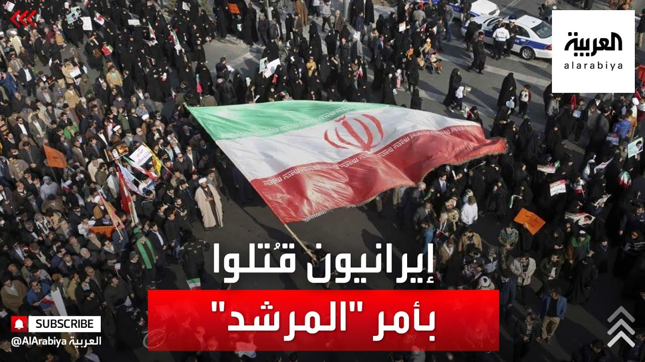 مركز حقوقي: قتل 3 آلاف إيراني في -نوفمبر الدامي- تم بأمر من خامنئي  - نشر قبل 4 ساعة