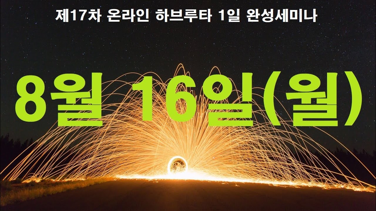 제17차 온라인 하브루타 1일 완성세미나(08/16)