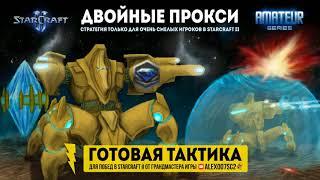 ДВОЙНЫЕ ПРОКСИ: Готовые тактики для побед в StarCraft II | Гайд Amateur Series