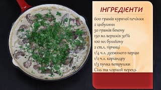 Куряча печінка в вершково-гірчичному соусі (Куриная печень в сливочно-горчичном соусе)